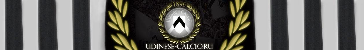 Сайт болельщиков футбольного клуба Удинезе